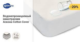 Водонепроницаемый наматрасник <b>АСКОНА Cotton Cover</b> ...
