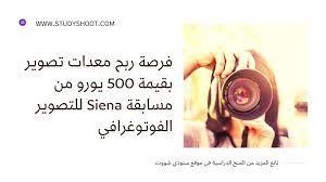 فرصة ربح معدات تصوير بقيمة 500 يورو من مسابقة سيينا للتصوير الفوتوغرافي  2021 - 2022 « STUDYSHOOT