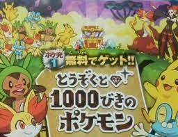 Nintendo bringing new free Pokemon game to 3DS in Japan - GameSpot