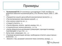 Презентация на тему Организация исследовательской деятельности  60 Примеры Колесникова Н И От конспекта к диссертации