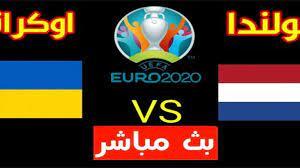 مشاهدة مباراة هولندا واوكرانيا بث مباشر رابط سريع Netherlands vs ukraine