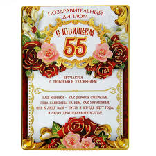 поздравления с днем рождения лет Диплом поздравления с днем рождения 55 лет