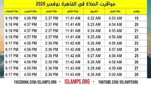 مواقيت الصلاة فى القاهرة نوفمبر 2020 - YouTube