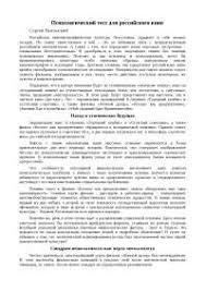 Психологический тест для российского кино реферат по искусству и  Психологический тест для российского кино реферат по искусству и культуре скачать бесплатно