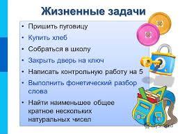 Презентация на тему Жизненные задачи Последовательность действий  3 Жизненные