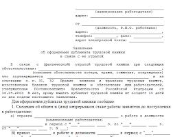 Как восстановить трудовую книжку при ее утере Народный СоветникЪ заявление о восстановлении трудовой книжки