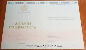 Диплом государственные закупки ru  Аттестаты Куплю диплом настоящий диплом государственные закупки Почему работодатели всё же требуют диплом при собеседовании с соискателями