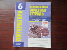 Контрольная тетрадь по литературе класс грн Товары для  Контрольная тетрадь по литературе 6 класс