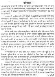 helping essay essay on ldquo helping others rdquo in hindi language helping essay on ldquohelping othersrdquo in hindi language