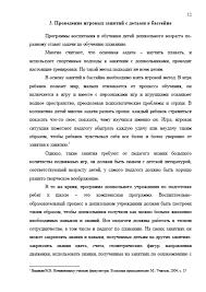 Декан НН Отчет по педагогической практике в оздоровительном  Страница 5 Отчет по педагогической практике в оздоровительном центре