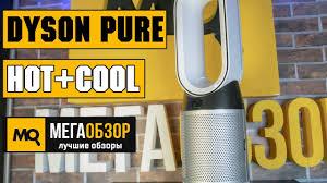 <b>Dyson</b> Pure Hot+Cool <b>HP05</b> обзор <b>очистителя воздуха</b> - YouTube