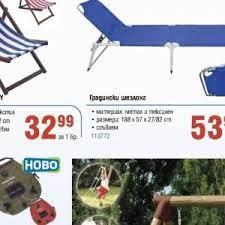 Дървени шезлонги, масички за шезлонг и плажни шатри, които могат да се използват на различни места. Promociya Na Gradinski Shezlong V Praktiker Do 09 07 Vizh Cenite Broshura Bg