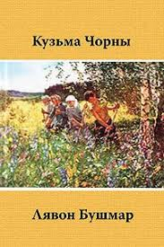 «Лявон Бушмар» читать онлайн книгу автора <b>Кузьма Чорны</b> на ...