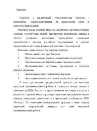 Отчет о прохождении производственной преддипломной практике на  Отчет о прохождении производственной преддипломной практике на примере ООО Восход 21 02 13