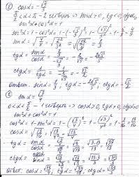 Помогите решить контрольную работу Учеба и наука Математика Михаил Александров