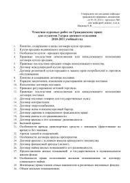 Гражданское право Список тем курсовых работ к ю н Сорокин Тематика курсовых работ по Гражданскому праву