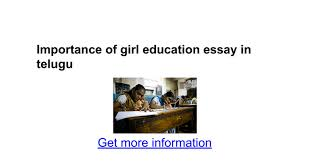 importance of girl education essay in telugu google docs