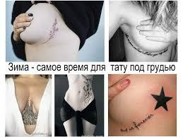 зима самое время сделать тату под женской грудью факты и фото