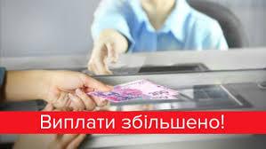 Картинки по запросу виплати