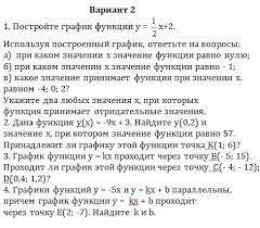 Контрольная работа по алгебре в классе Линейная функция и её  контрольные работы 7 класс алгебра контрольная работа по алгебре 7 контрольная линейная функция