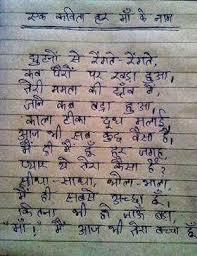 essay child labour hindi language the best music tube essay child labour hindi language