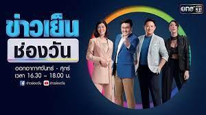 🔴 LIVE #ข่าวเย็นช่องวัน | 16 สิงหาคม 2564