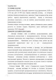 Контрольная работа по правоведению задача Контрольные работы  Контрольная работа по правоведению задача 12 15 10 09