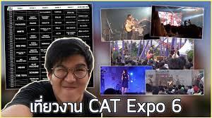 เที่ยวงาน CAT Expo 6 #vlog - YouTube