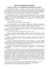 Право международных договоров реферат по праву скачать бесплатно  Право международных договоров реферат по праву скачать бесплатно конвенция соглашение РФ участники документ международной заключение срок