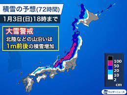 富山 積雪 予想