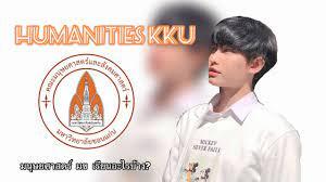 คณะมนุษยศาสตร์ มข เรียนอะไรบ้าง? | แชร์ประสบการณ์การสอบเข้า | Khon Kaen  University - YouTube