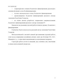 Бюджетное финансирование реального сектора экономики РФ Курсовая Курсовая Бюджетное финансирование реального сектора экономики РФ 4