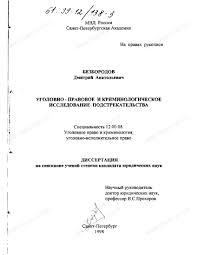 Диссертация на тему Уголовно правовое и криминологическое  Диссертация и автореферат на тему Уголовно правовое и криминологическое исследование подстрекательства dissercat