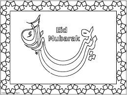 Eid Mubarak Islamic Studies Eid Ul Fitr Eid Happy Eid