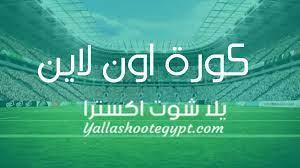 كورة اون لاين | kora online | مشاهدة مباريات اليوم بث مباشر بدون تقطيع