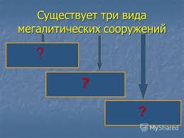 Презентация на тему Контрольная работа по МХК класс  3 Существует три вида мегалитических сооружений