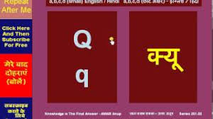The better you pronounce a letter in a word, the more understood you will be in speaking the hindi. A To Z Large And Small English Alphabets Hindi Pronunciation A À¤¸ Z À¤¬à¤¡ À¤µ À¤› À¤Ÿ À¤…क À¤·à¤° À¤¹ À¤¦ À¤‰à¤š À¤š À¤°à¤£ Youtube