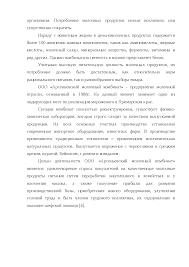 Система менеджмента и управления качеством на ООО АМК отчет по  Это только предварительный просмотр