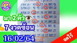 👉จดไว้ 7 งวดซ้อน 16 กุมภาพันธ์ 2564