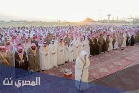 موعد صلاة عيد الاضحى المبارك 2021 المنطقة الشرقية - المصري نت
