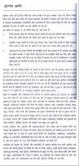 essay on christopher columbus in hindi docoments ojazlink rabindranath tagore essay in hindi published reviews hindidox my