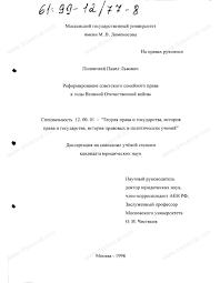 Диссертация на тему Реформирование советского семейного права в  Диссертация и автореферат на тему Реформирование советского семейного права в годы Великой Отечественной войны
