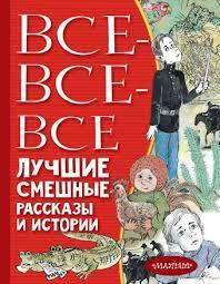 «Все-все-все лучшие смешные <b>рассказы и истории</b>» Драгунский ...