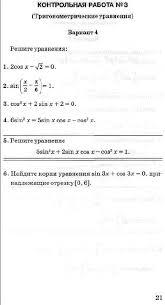 Иллюстрация из для Алгебра и начала анализа классы  Иллюстрация 9 из 11 для Алгебра и начала анализа 10 11 классы Контрольные