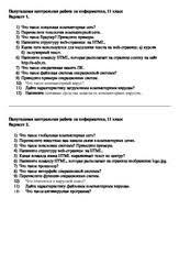Полугодовая контрольная работа по информатике для класс docx  Полугодовая контрольная работа по информатике 11 класс