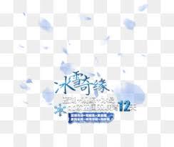 frozen font free download frozen png frozen transparent clipart free download logo brand