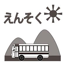 かわいいバス で 遠足 無料 イラスト おたよりに 商用
