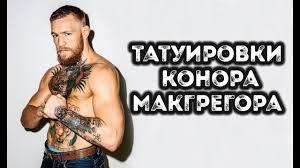 татуировки конора макгрегора Conor Mcgregor Tattoo боец Ufc