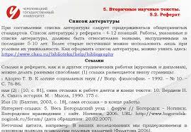 Культура речи Особенности научного стиля Лекция  Вторичные научные тексты 5 2 Реферат 5