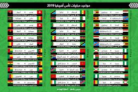إمبراطورية بليند جماعي موعد مبراة منتخب مصر القادمة - cedarmantel.com